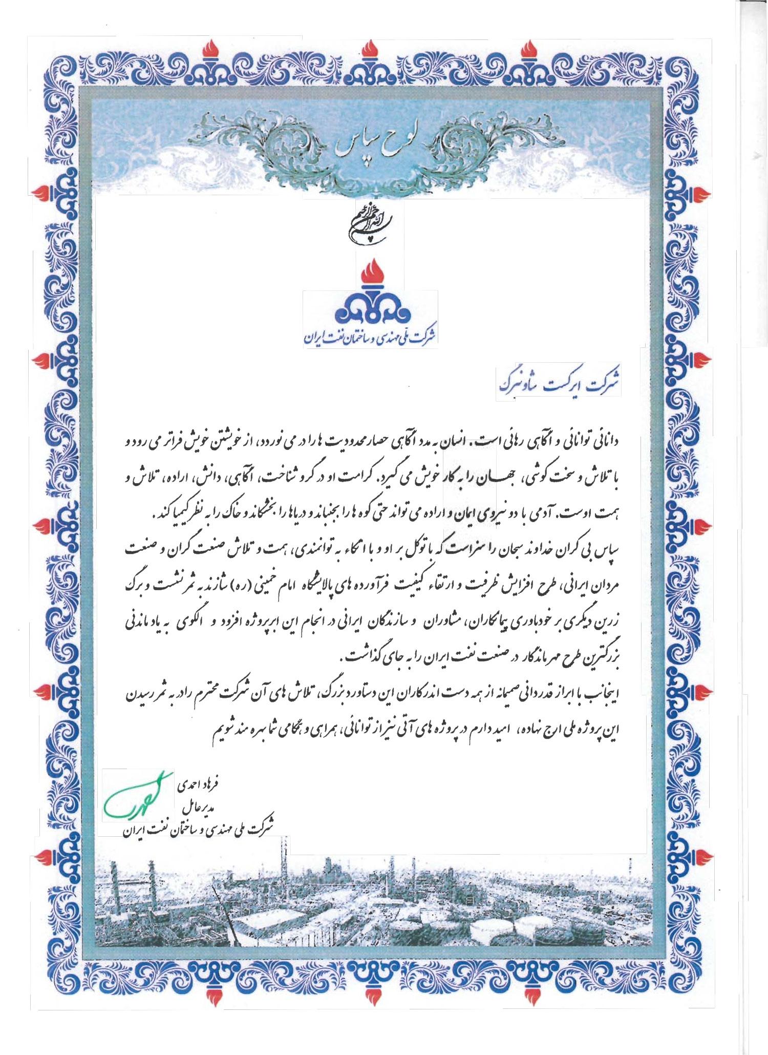 تقدیر نامه شرکت ملی مهندسی و ساختمان نفت ایران